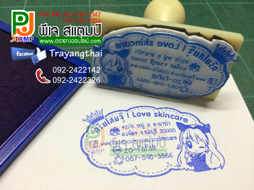 Cute Stamp (102).png